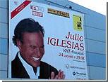 Хулио Иглесиас прервал концерт в Екатеринбурге
