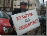 Конфликт за обладание московским Домом скульптора обостряется
