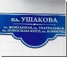 В Севастополе установят 300 табличек с историческими названиями улиц