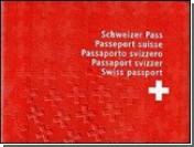 В Швейцарии проходит референдум о гражданстве