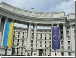 МИД Украины: постановление Госдумы - неприкрытое давление на наше государство