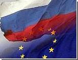 Россия - ЕС: новые проблемы, новые задачи