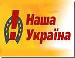 Соратники Ющенко намекнули России о проблемах с ВТО в случае подорожания газа