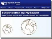 Социальная сеть MySpace сменила дизайн