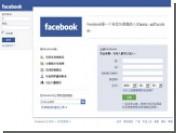 Facebook пришел в Китай