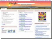 Google добавит главной странице социальности