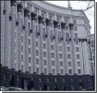 Кабмин защитил интересы Украины