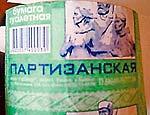 Брянские партизаны просят Медведева защитить их от туалетной бумаги