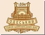 В Одессе запущена линия по производству кошерного шампанского