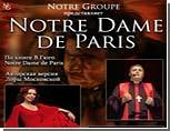 Фальшивый мюзикл Notre-Dame de Paris собрал на гастролях 2 миллиона евро