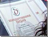 """В Дубоссарах депутату партии """"Обновление"""" отказали в участии в церемонии чествования медалистов"""