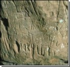 Загадки цивилизации: найдена старейшая надпись на языке чероки