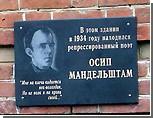 В Прикамье проходят международные Мандельштамовские чтения