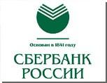 Сбербанк выплатит дивиденды акционерам почти на 11 млрд рублей