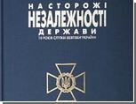 У СБУ больше претензий к гражданам Украины, чем к Лужкову