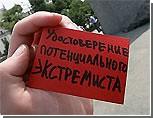 Генпрокуратура РФ : Минздравсоцразвития создает почву для экстремизма в стране
