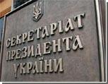Секретариат Ющенко под угрозой увольнения обязал чиновников райадминистраций вступать в НУ-НС