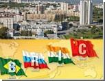 За Екатеринбургом может быть закреплен статус официальной площадки саммита БРИК