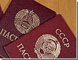 Окончательный срок замены советских паспортов в Приднестровье предлагается перенести на два года