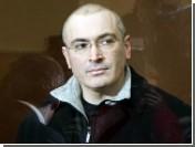 Ходорковский подготовил реформу российского правосудия