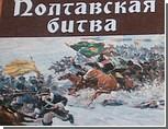 В Харьковской области отпраздновали 300 лет Полтавской виктории