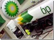 BP назвала Россию виновником снижения мировых запасов нефти