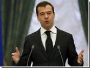 Медведев придумал способ модернизации российской экономики