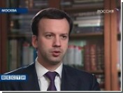 Помощник Медведева обвинил в кризисе эмоциональных людей