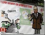 """Гурвиц продолжает попытки """"отмазаться"""" от провала Евро 2012 - на одесских улицах появились билборды с карикатурой на Суркиса"""