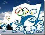 Правительство сокращает расходы на Олимпиаду в Сочи