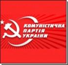"""В КПУ назвали российскую власть """"ублюдочной"""""""