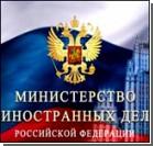 МИД России: ФСБ находится в Крыму законно