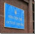 Оппозиция обвиняет Минюст в коррупции