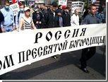 """Суд запретил """"Русский общенациональный союз"""""""