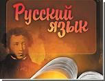 Таджикистан возвращает русский язык