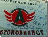 "Екатеринбургский ХК ""Автомобилист"" допустили к чемпионату КХЛ"