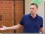 Навальный ответил следователям на вопросы про экстремизм