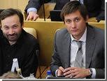 Гудков и Пономарев подадут в суд на единоросов