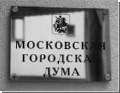 Оппозиция пытается добиться роспуска Мосгордумы