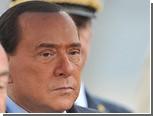 Берлускони избежал наказания по делу о финансовых махинациях