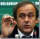 Платини: ФИФА совершает историческую ошибку