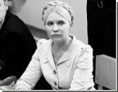 ГП Украины готова обвинить Тимошенко в убийстве