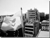 Кипр просит у России кредит на 5 млрд евро