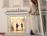У скупившего советские долги Витас Банка отозвали лицензию