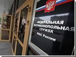 ФАС признала провал программы по развитию конкуренции в России