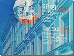 Закончилась официальная часть Петербургского экономического форума