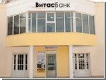 В Витас Банке пообещали возобновить работу
