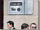 Акции ТНК-ВР подешевели на 11 процентов