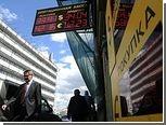 Рубль начал торги с роста к доллару и евро