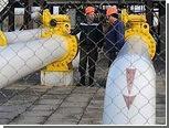 Украина назвала объем газовых поставок от немецкой RWE